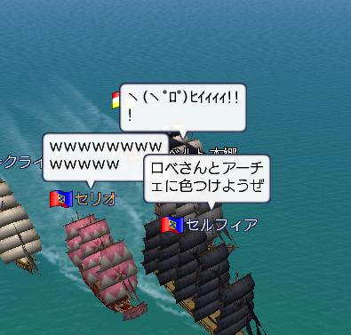 海賊セリオ3