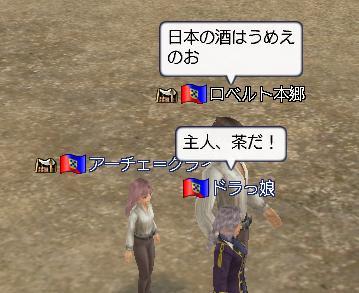 日本上陸2