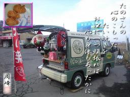 tanoyasan.jpg