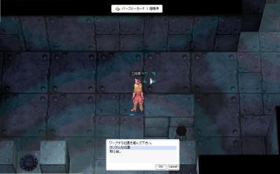 screenverdandi039_convert_20090205215123.jpg