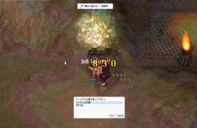 screenverdandi050_convert_20090213085158.jpg