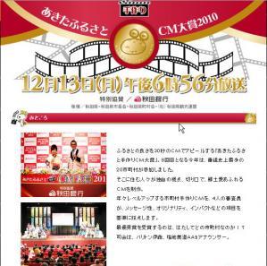 手作りCM大賞2010
