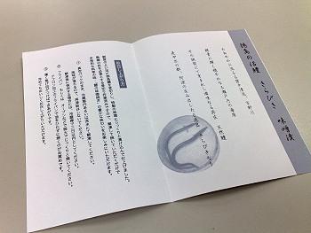 hamo_miso4.jpg