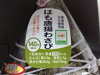 hamonigiri2.jpg