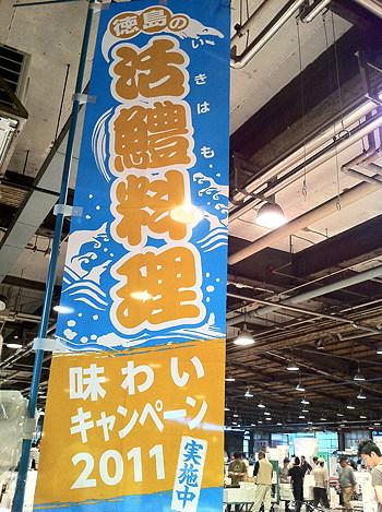 ikihamofair2011.jpg