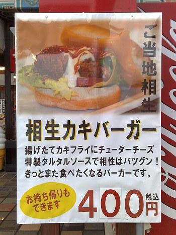 kakiburger1.jpg