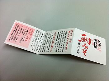 taimiso3.jpg