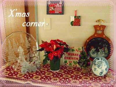 クリスマスコーナー??