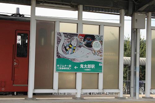 鬼太郎駅だった!