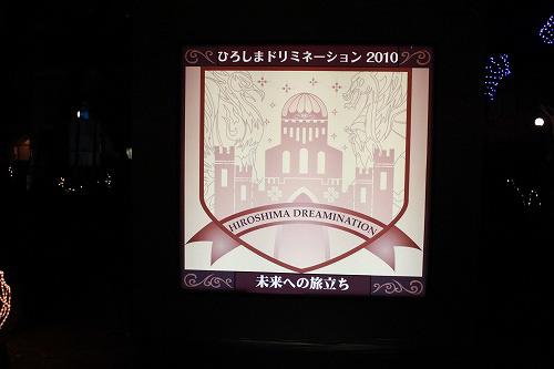 ドリミネーション2010