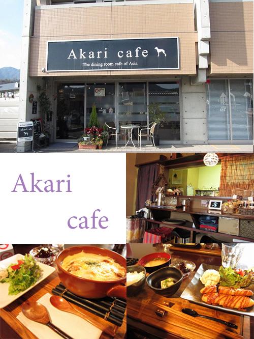Akari cafeでランチ~