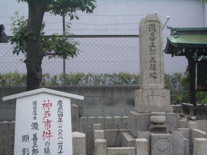 神戸事件の碑