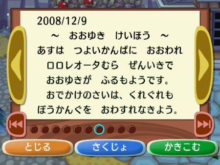 2008_1211街森の12月前半0160