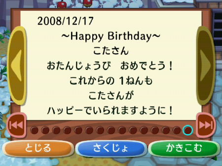 2008_1218誕生日までの日々0056