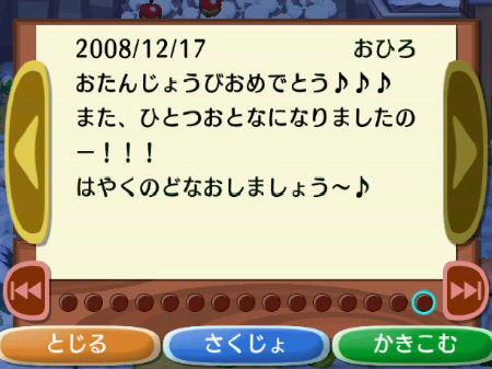 2008_1218誕生日までの日々0087