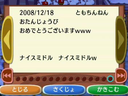 2008_1218誕生日までの日々0097