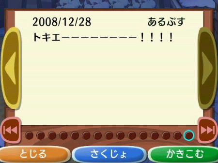 2008_1229クリスマス~年末0097