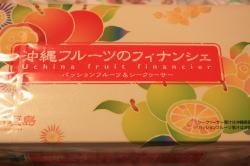 ロイズ石垣島 沖縄フルーツのフィナンシェ