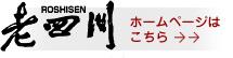 老四川 ホームページはこちら>>