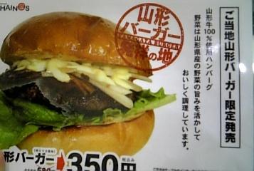 Yamagata Berger