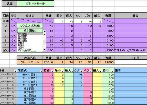 tool0830c.jpg