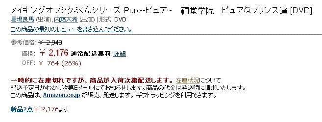 amazon_pure.jpg