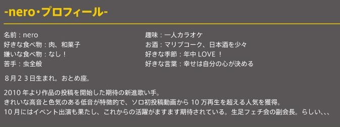 nero_ikepara2.jpg