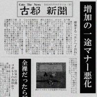 古都新聞(朝刊)