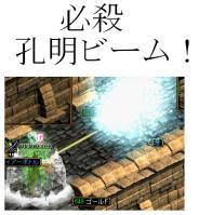 孔明ビーム!!!!!!!!!
