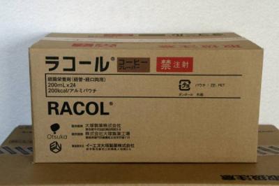 racoru_convert_20090221105346.jpg