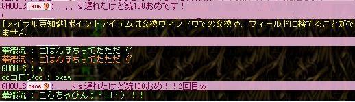 53 ちゃびんお祝いありwでもリア名でさけぶなぼけえ;・ロ・)!!