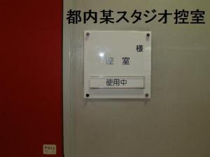 ♪スタジオ控室♪