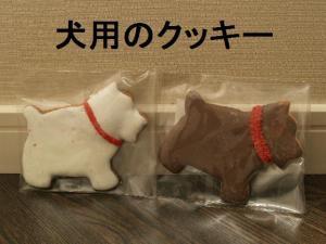 犬用クッキー