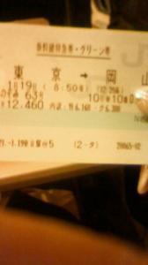新幹線で・・・