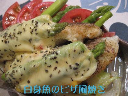 白身魚ピザ風焼き