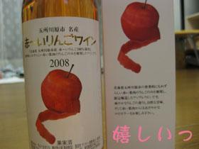 赤リンゴワイン