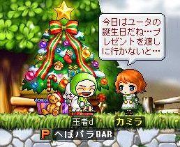 クリスマスチェアー