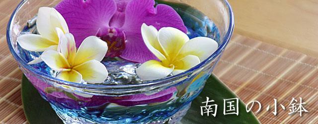 琉球ガラス,皿,お椀,鉢