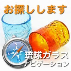 琉球ガラス,検索,ナビゲーション