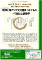 2010.3.5「自治」と民際学・チラシ