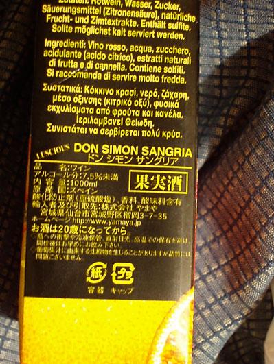 サングリアは日本逆輸入?
