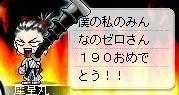 190叫び8