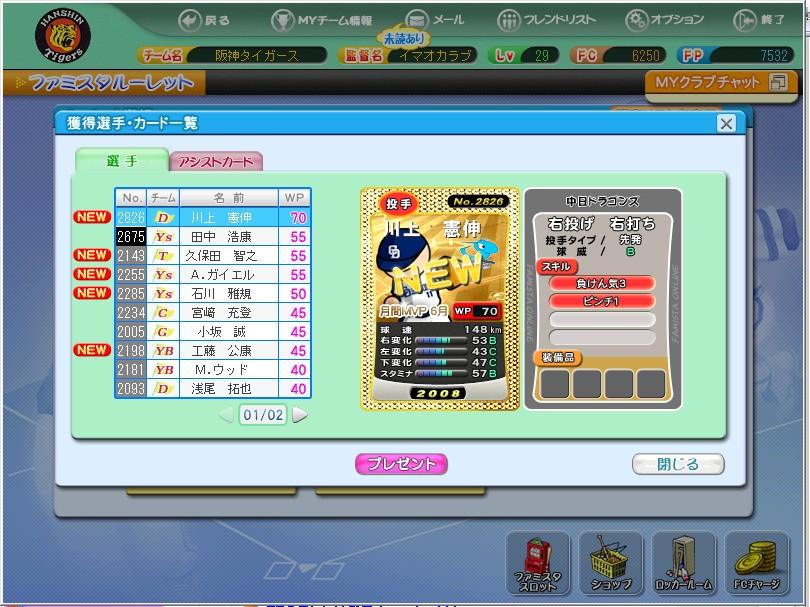 2008y12m10d_133740486.jpg