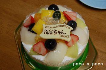 mio_cake1.jpg