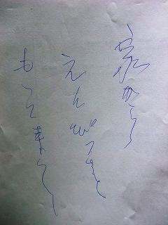 叔母ちゃんの字