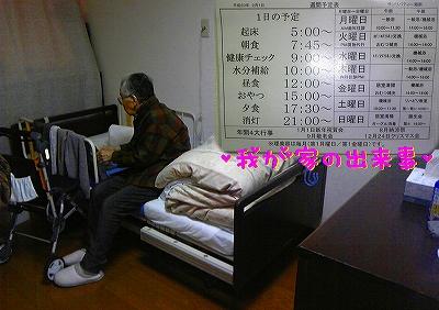 お祖母ちゃんの部屋