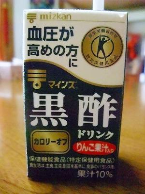 黒酢ドリンク
