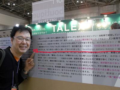 talex-2
