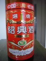 紹興酒表ラベル081209