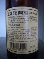 紹興酒裏ラベル081209